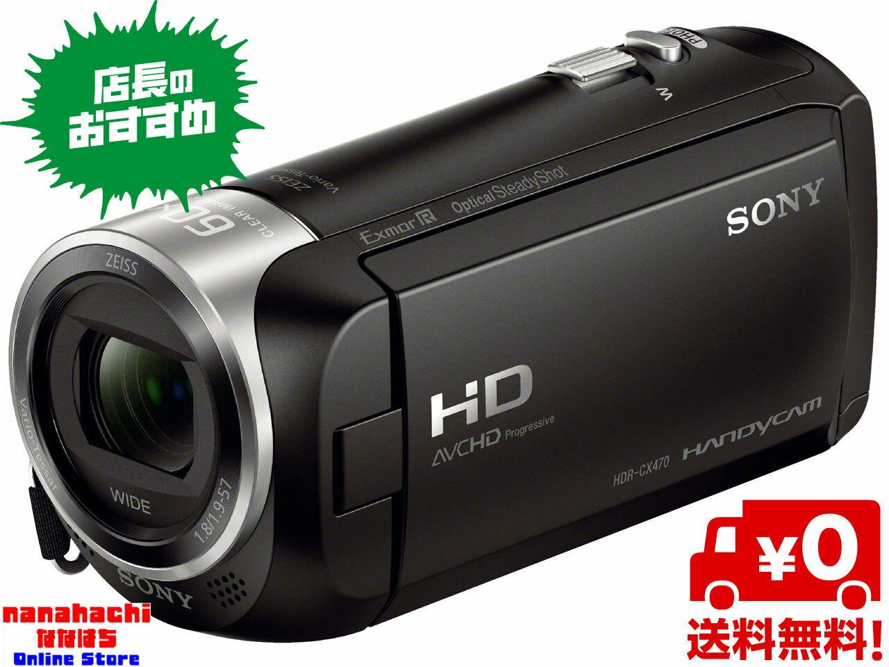 【あす楽対応】【送料無料】SONYソニーハンディカム HDR-CX470-B ブラック ハイビジョンも長時間記録、大容量32GBの内蔵メモリー■「光学式手ブレ補正インテリジェントアクティブモード」を搭載。【オススメ】