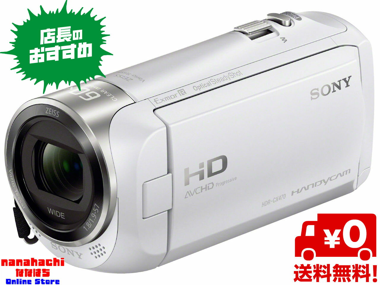 【あす楽対応】【送料無料】SONYソニーハンディカム HDR-CX470-W ホワイト ハイビジョンも長時間記録、大容量32GBの内蔵メモリー■「光学式手ブレ補正インテリジェントアクティブモード」を搭載。【オススメ】