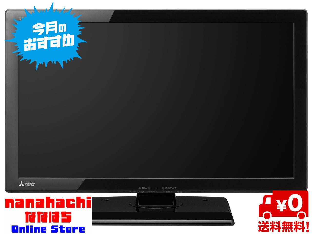 【送料無料】MITSUBISHI 三菱 REAL LB7 LCD-24LB7 ■ネットワーク機能も充実した省エネLED液晶テレビ■しゃべるテレビ機能搭載で番組などの読み上げに対応