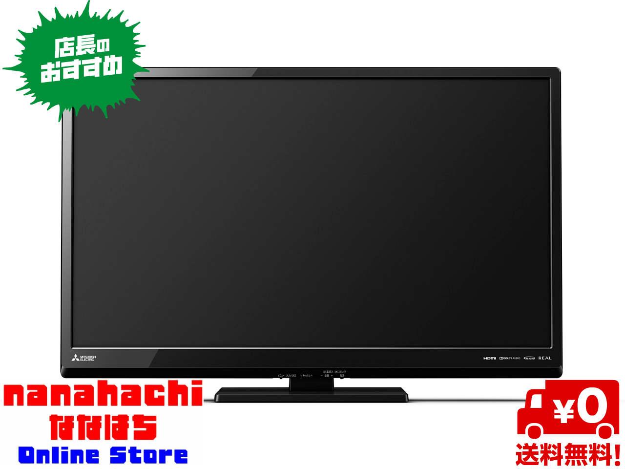【送料無料】MITSUBISHI 三菱 REAL LB8 LCD-32LB8 ネットワーク機能も充実した省エネLED液晶テレビ■しゃべるテレビ テレビが音声で操作をアシスト■180°スイーベル機能 180°テレビ画面を動かすことができます