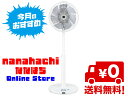 【送料無料】シャープ ハイポジション・リビングファン PJ-G3DS-W ホワイト系 プラズマクラスター扇風機■シャープ独…