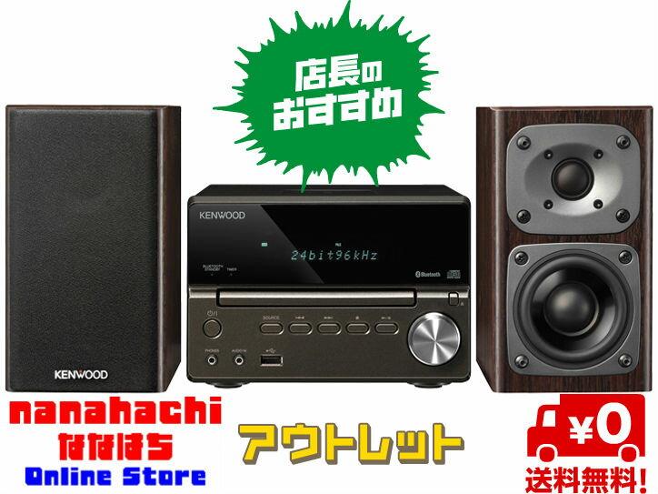 【新品未開封品】KENWOOD ケンウッド Kseries XK-330-B [ブラック] Bluetooth搭載ハイレゾ対応ミニコンポCompact Hi-Fi System■高音質なハイレゾ音源を再生できるUSB端子搭載 XK330B X-K330-B【送料無料】