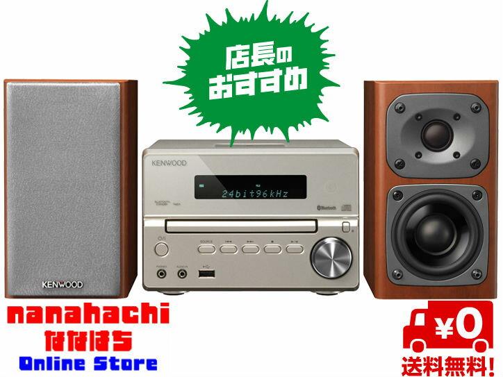 【送料無料】 KENWOOD ケンウッド Bluetooth搭載ハイレゾ対応ミニコンポ ゴールド Compact Hi-Fi System X-K330-N XK-330-N■高音質なハイレゾ音源を再生できるUSB端子搭載■Bluetoothも高音質ワンタッチで接続できるNFC対応 XK330N