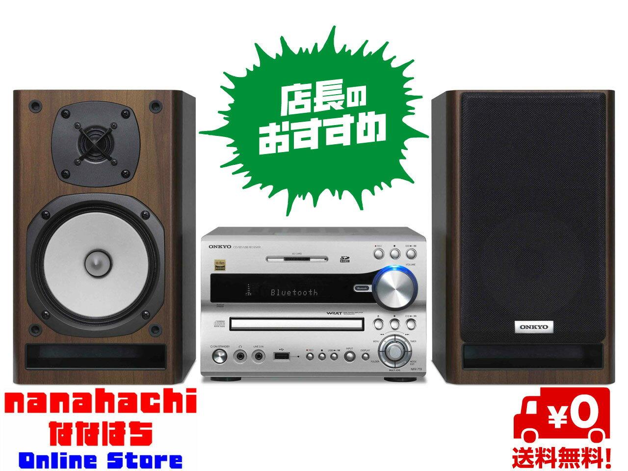 【送料無料】ONKYO ハイレゾ対応 CD/SD/USBレシーバーシステム X-NFR-7X X-NFR7TX-D■NFC&Bluetooth機能でスマートフォンの音楽を簡単ワイヤレス再生■1クラス上のサウンド再生を実現するアンプ回路【オススメ】XNFR7TX