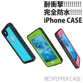 完全防水 iphone7 iphone8 アイフォン スマホケース スマートフォンケース SPケース スマホ 防水 防滴 アウトドア 水泳