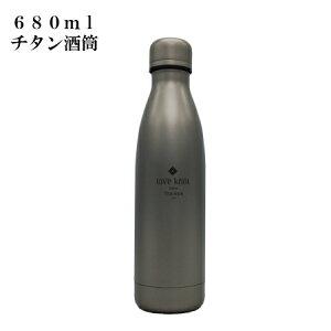 LOVEKNOT チタン酒筒(ボトル) 680ml チタン製 水筒 魔法瓶 アウトドア 直飲み水筒 キャンプ スポーツウォーターボトル 漏れ防止 バーベキュー超軽量 ポーチ