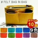 【10倍ポイント】バッグインバッグ おしゃれ 全9色 A4バッグ Lサイズ 小物入れ ポーチ 大容量 収納 たっぷり収納 ト…