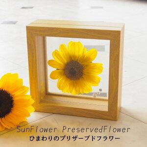 【名入れ】【送料無料】ひまわり プリザーブドフラワー sunflower フラワーギフト 向日葵 フラワーギフト 誕生石のモチーフクリスタルアクセサリー付き メッセージをお入れしたひまわりのプ