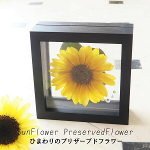 【名入れ】【送料無料】ひまわり プリザーブドフラワー sunflower ブラックフレーム フラワーギフト 向日葵 フラワーギフト 誕生石のモチーフクリスタルアクセサリー付き メッセージをお入