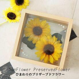 【名入れ】プリザーブドフラワー ひまわり 2輪 double sunflower フラワーギフト 向日葵 フラワーギフト 誕生石のモチーフクリスタルアクセサリー付き メッセージをお入れしたひまわりのプリザーブドフラワー お誕生日 お祝い品 母の日 父の日 贈呈品
