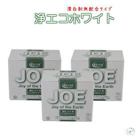 浄 洗剤 善玉バイオ JOE 粉末洗剤 エコホワイト漂白成分無配合 赤ちゃん 敏感肌 1.3Kg × 3個セット 送料無料