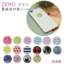 電磁波対策シール ゼロ磁場 ゼロ磁場発生 電磁波 スマホシール ZERO ママ+ ゼロママ プラス おしゃれ かわいい 送料無料