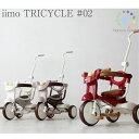 【即納!】三輪車 全国一律送料無料 折りたたみ かじとり 1歳 2歳 3歳 4歳iimo TRICYCLE #02 イーモ トライシクル ナン…