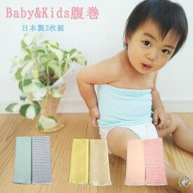 ベビー 赤ちゃん 腹巻 腹巻き 幼児 子ども 子供OPmini ベビーはらまき 2枚組 日本製一年中使える 通年素材 冬 寝冷え 対策のびのび 伸縮 サイズ50〜100対応 メール便 送料無料ブルー イエロー ピンク