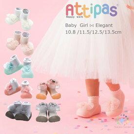 ベビーシューズ ソックスシューズ Attipas アティパス 赤ちゃん くつ 0歳 1歳 2歳 ファーストシューズ ラバー 靴下 一体型 靴 10.8cm 11.5cm 12.5cm 13.5cm 女の子 正規品 全国送料無料