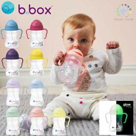 ベビー カップ b box bbox b.box ビーボックス 赤ちゃん ボトル トレーニングカップ シッピーカップ 取っ手 こぼれない 最後まで飲める ストロー付き 正規輸入品