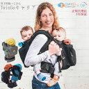 双子抱っこ紐 TwinGo Carrier ツインゴー キャリア ブラック グレー 2カラー 大型ポケット付き日本語説明書 1年保証 …