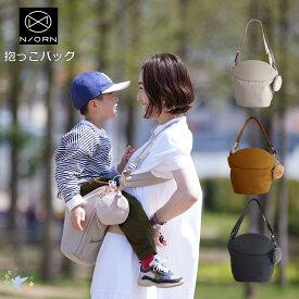 マザーズバッグ ママバッグ 抱っこ カバン 鞄 かばん 軽い バッグ 抱っこ紐 抱っこひも N/ORN ノルン 日本製 全国送料無料 1年保証