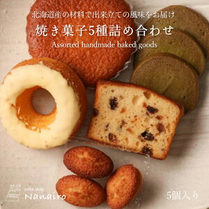 北海道産の材料を中心に地元の卵や厳選した素材を使い出来立ての風味をお届け。美味しい焼き菓子5種詰め合わせ 5個入り マドレーヌ レモンドーナツ 抹茶クッキー フルーツケーキ フィナ