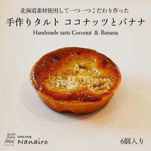 北海道素材使用して一つ一つこだわり作った 美味しい手作りタルト ココナッツとバナナタルト 6個入り スイーツ タルト ケーキ 洋菓子 高級 焼菓子 ギフト 内祝い 入学祝い