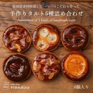 北海道素材使用して一つ一つこだわり作った 美味しい手作りタルト5種詰め合わせ 6個入り