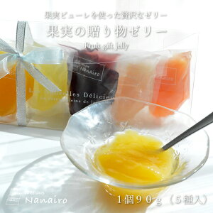 北海道素材使用して一つ一つこだわり作った 美味しい 果実の贈り物ゼリー 90gx5種 スイーツ ケーキ 洋菓子 高級 焼菓子 ギフト 内祝い 入学祝い
