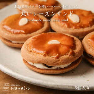 北海道素材使用して一つ一つこだわり作った 美味しい 手作りレーズンサンド 5個入り スイーツ ケーキ 洋菓子 高級 焼菓子 ギフト 内祝い 入学祝い