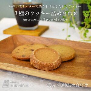 【送料無料】 1000円ポッキリ 北海道素材使用して一つ一つこだわり作った 訳あり3種のクッキー詰め合わせ スイーツ タルト ケーキ 洋菓子 高級 焼菓子 ギフト 内祝い 入学祝い