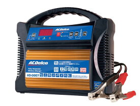 ACデルコ 全自動バッテリー充電器 DC12V 685W CCA充電充電対応 レインフォースドアクティベーション機能付 品番:AD-0007 (AD0007)