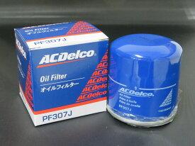 ACデルコ オイルフィルター 品番:PF307J