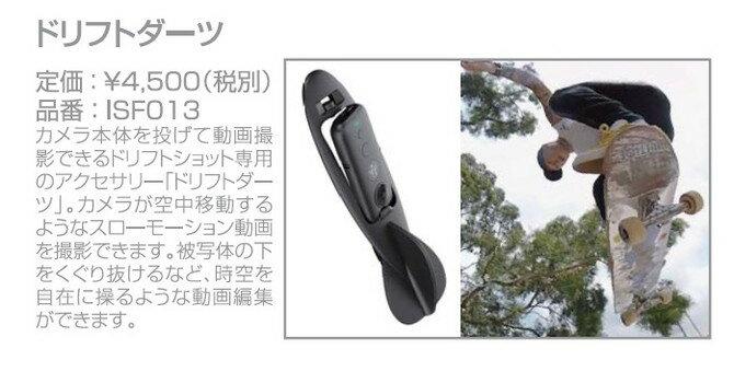 Insta360(インスタ360) ドリフトダーツ 【Insta360 ONE X用】 品番:ISF013