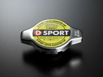 D-SPORT(Dスポーツ) スーパーラジエターキャップ 127kPa 1/3kgf/cm2) 【ダイハツ車汎用】 品番:16401-C010 (16401C010)