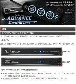 Defi(デフィ) リンクアドバンス コントロールユニット 汎用 1 2 3 4 5 6 8気筒に対応 品番:DF07703