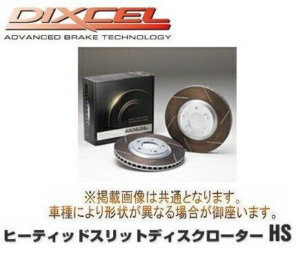 DIXCEL ディクセル ヒーティッドスリットディスクローターHS フロント左右セット 三菱 ディアマンテワゴン F07W 92/10〜96/10 ABS付 HS3412765S