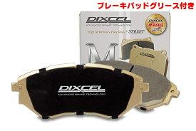 DIXCEL(ディクセル) ブレーキパッド Mタイプ リア BMW F40 M135i xDrive 19/11- 品番:M1258856