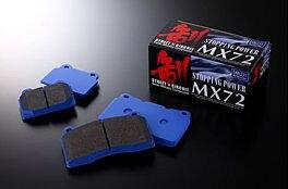 ENDLESS(エンドレス) MX72[1台分前後セット] ランエボX(10) CZ4A H19.10〜 2000 [ブレーキパッド] EP357MX72 / EP452MX72