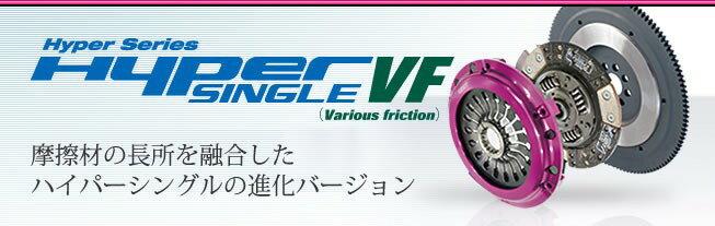 エクセディ ハイパーシングルVF シングル トヨタ チェイサー JZX100 品番: TH04SDV
