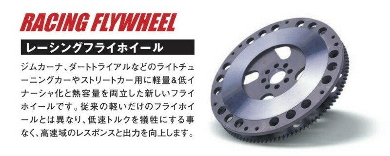 エクセディ レーシングフライホイール 【トヨタ 86 ZN6】 品番:TF02