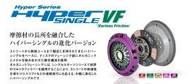 エクセディ ハイパーシングルVF シングル 三菱 ランエボVI(6) CN/CP9A 品番: MH01SDV