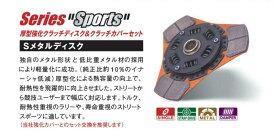 エクセディ Sメタル クラッチディスク・カバーセット トヨタ MR2 SW20 ターボ 品番: TK05T