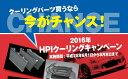 HPI ラジエターホース 日産 スカイラインGT-R BNR32 RB26DETT ブラックシリコン/EVOLVEロゴ [ラジエーター] HPSRH-BNR…