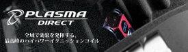 オカダプロジェクツ プラズマダイレクト スズキ アルト ワークス HA36S 2015.12- R06A 商品番号: SD263031R