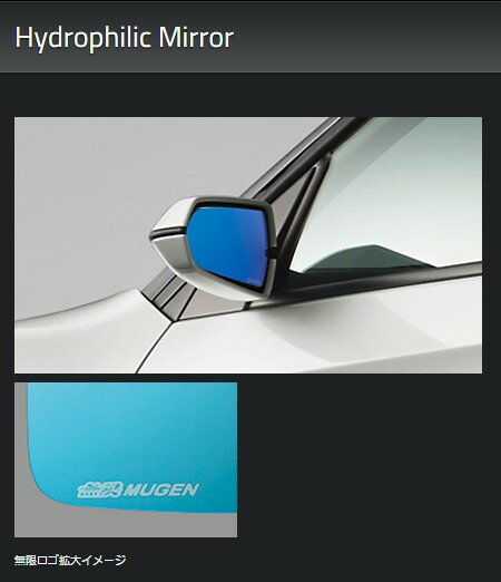 MUGEN 無限 ハイドロフィックミラー ホンダ S660 JW5 76200-XNA-K0S0