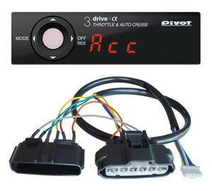 Pivot(ピボット) オートクルーズ機能付き スロットルコントローラーハーネスセット 3DA-T+TH-11A+BR-10 トヨタ純正クルーズスイッチ対応品