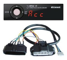Pivot(ピボット) オートクルーズ機能付き スロットルコントローラーハーネスセット 3DA-T+TH-1A+BR-2 トヨタ純正クルーズスイッチ対応品