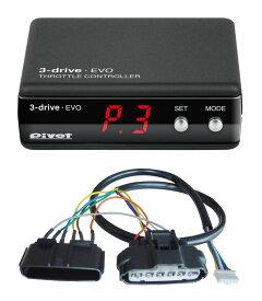 Pivot(ピボット) 3-drive・EVO ハーネスセット (3DE+TH-2C ) 【SUZUKI スズキ ジムニー H30.7- JB64W R06A】 品番:3DE-2C