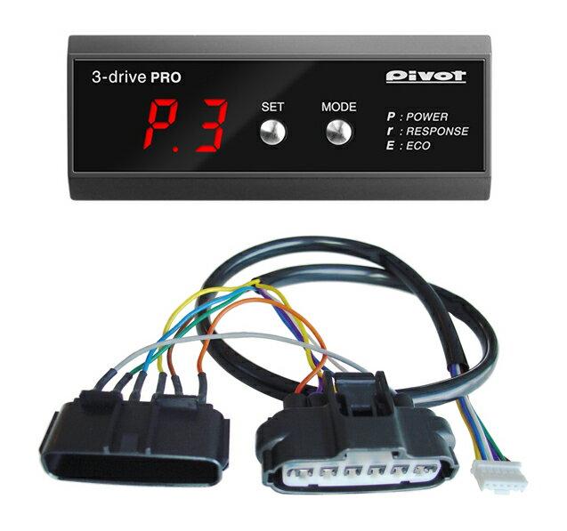 Pivot(ピボット) 3-drive・PRO ハーネスセット (3DP+TH-2C) 【SUZUKI スズキ ソリオ H28.11- MA46S K12C】 品番:3DP-2C