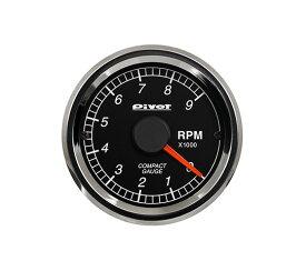 Pivot(ピボット) COMPACT GAUGE52 【シングルメーター タコメーター】 品番:CPT