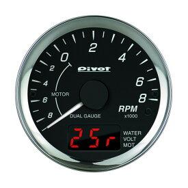Pivot(ピボット) DUAL GAUGE PRO タコメーター ハイブリッド用 品番:DPT-H
