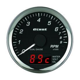 Pivot(ピボット) DUAL GAUGE PRO タコメーター 品番:DPT